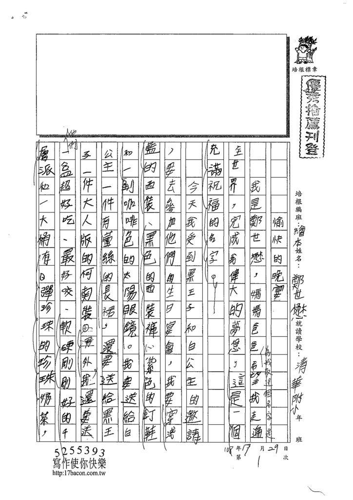 108RW01鄭世懋 (1).jpg