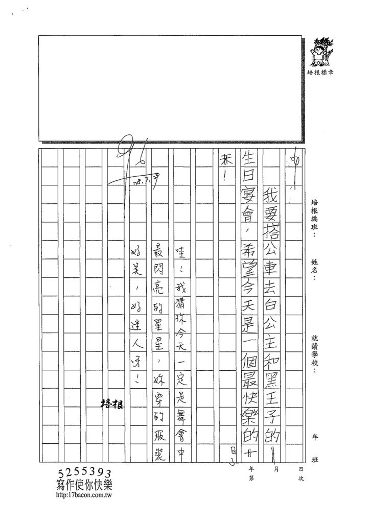 108RW01賴宜樂 (2).jpg
