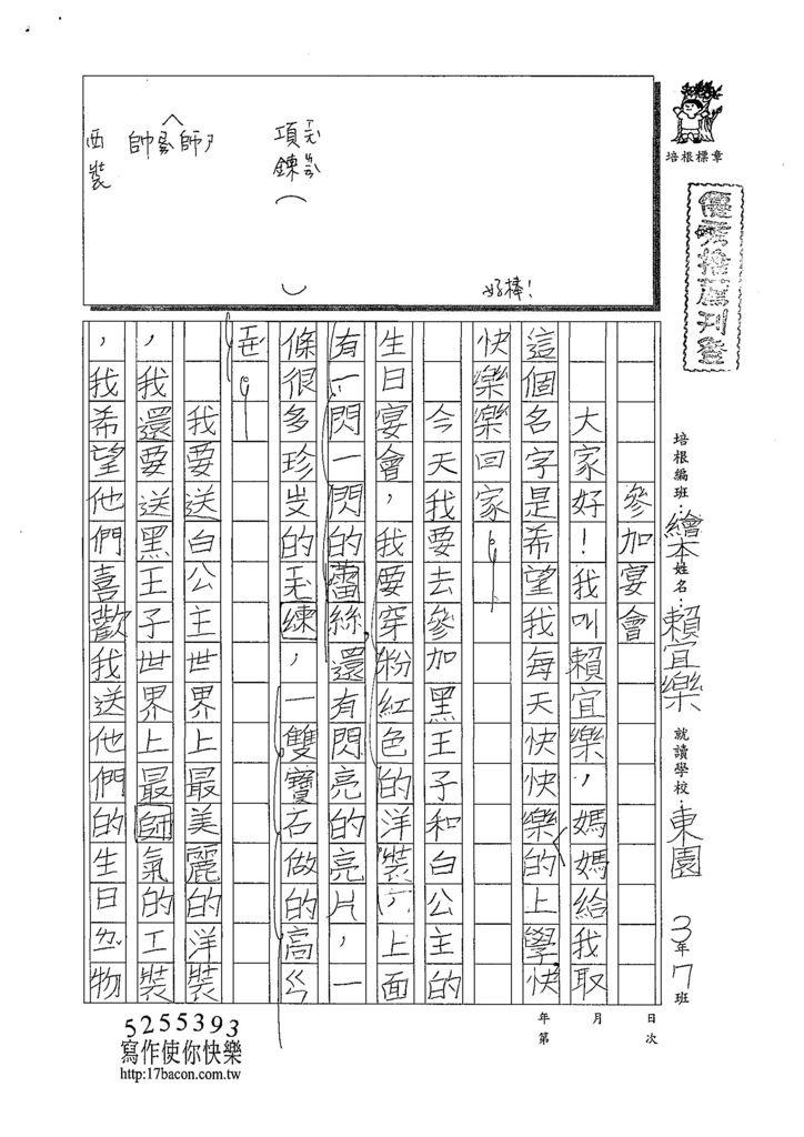 108RW01賴宜樂 (1).jpg