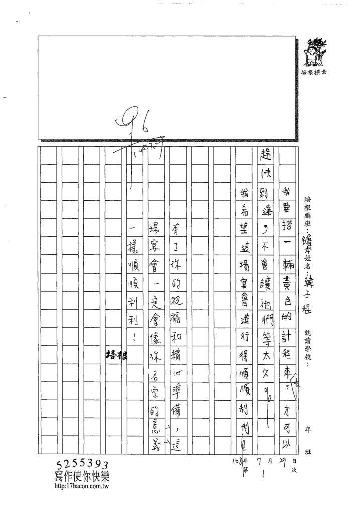 108RW01韓子程 (2).jpg