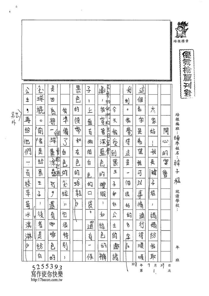 108RW01韓子程 (1).jpg