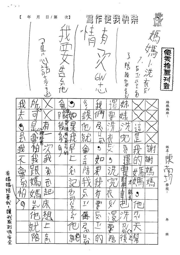 108TBW208陳南均 (1).jpg