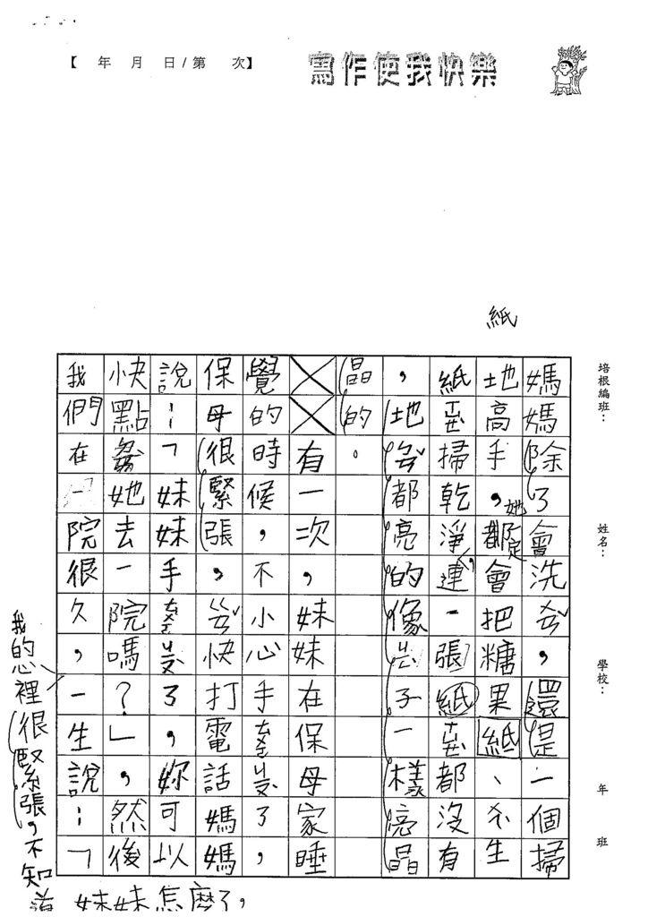 108TBW208陳品之 (2).jpg
