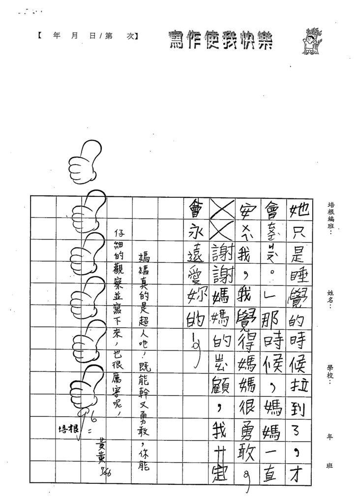 108TBW208陳品之 (3).jpg