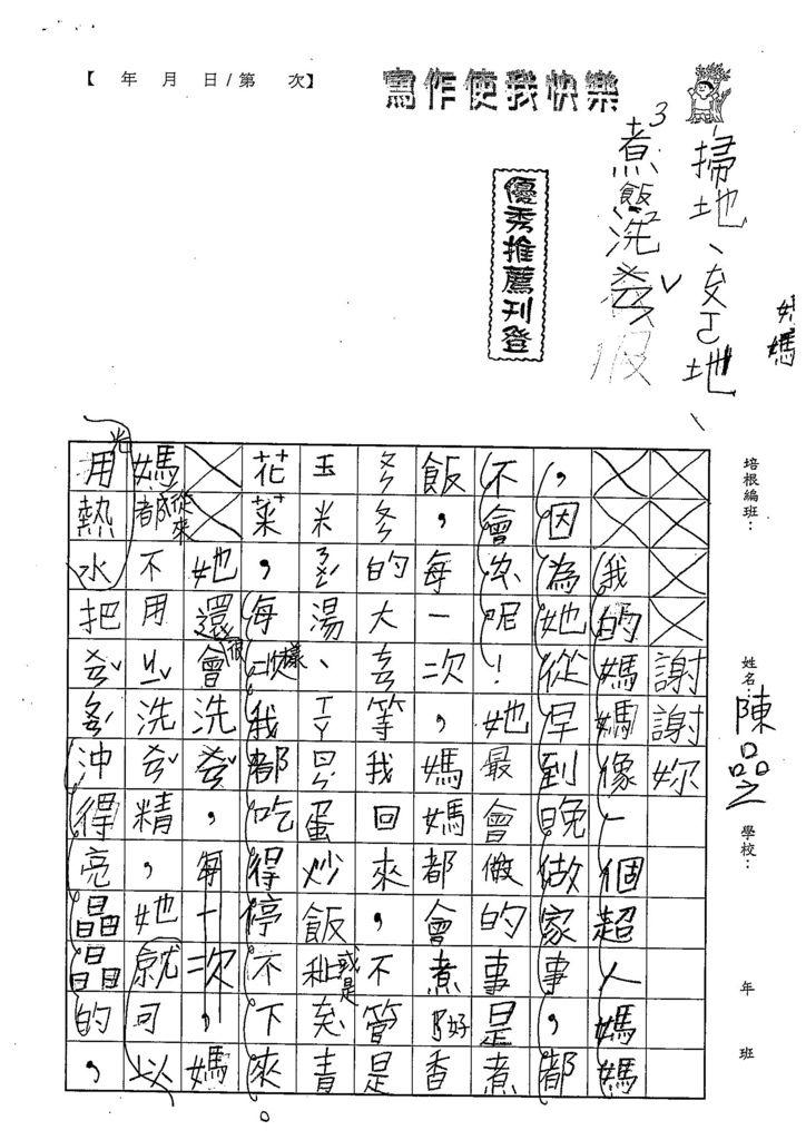108TBW208陳品之 (1).jpg