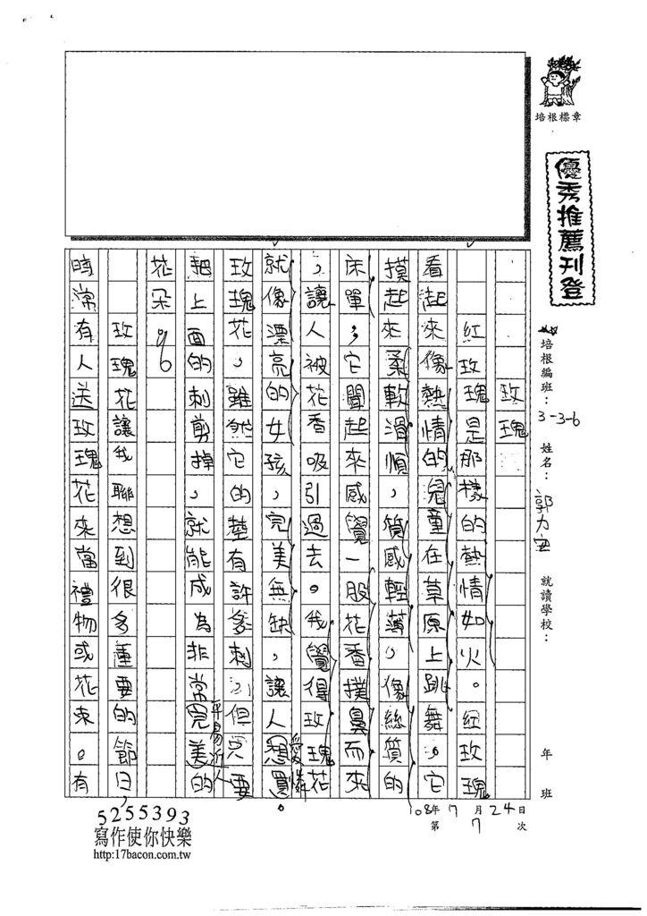 108W6107郭力安 (1).jpg