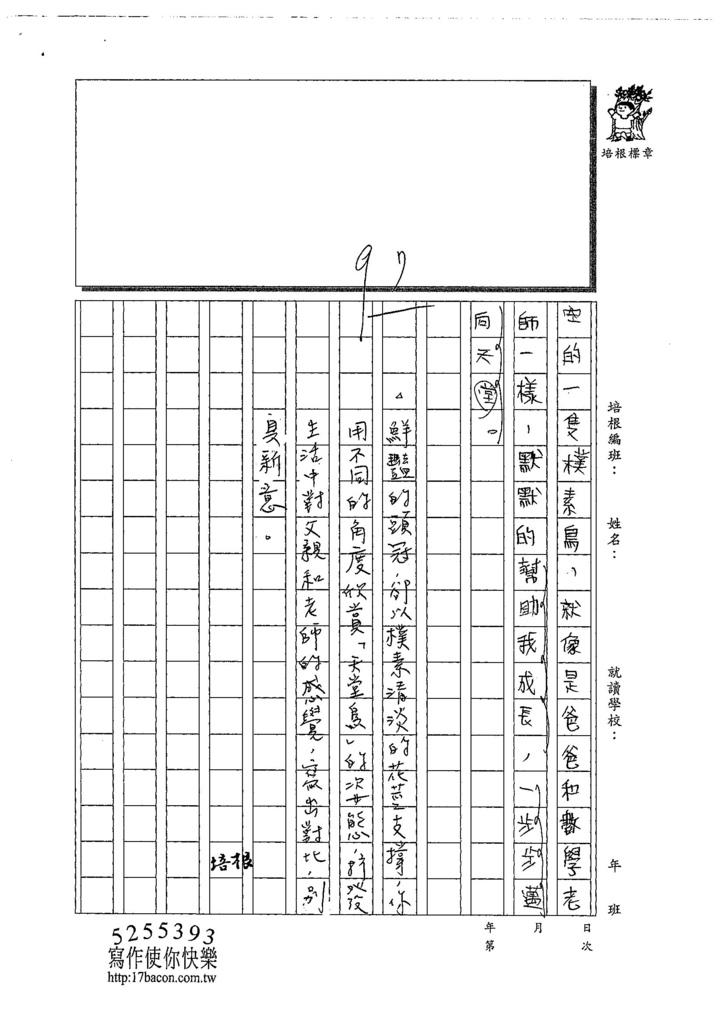 108W6107張棕畯 (3).jpg