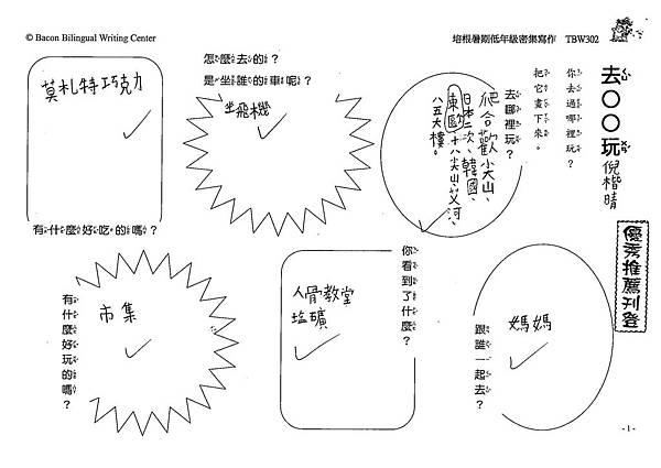 108TBW302倪楷晴 (1).jpg