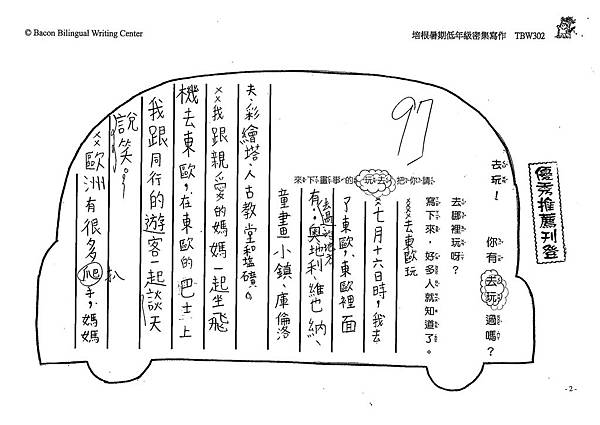 108TBW302倪楷晴 (2).jpg