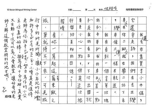 108TBW302倪楷晴 (4).jpg
