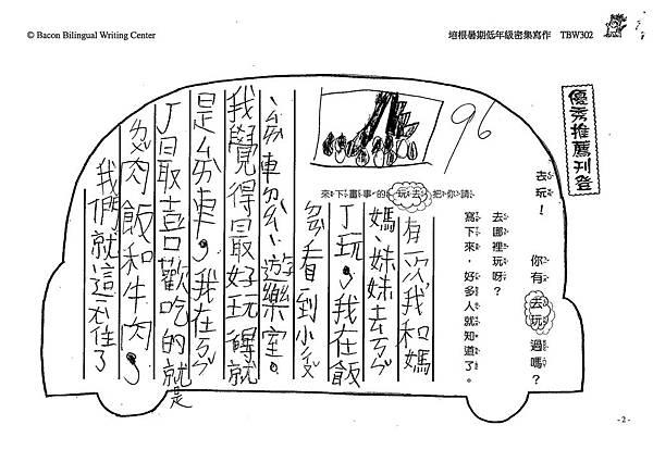 108TBW302陳南均 (2).jpg