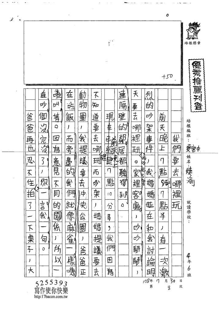 108TMW302楊婕渝 (1).jpg