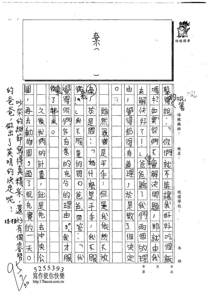 108TMW302楊婕渝 (2).jpg