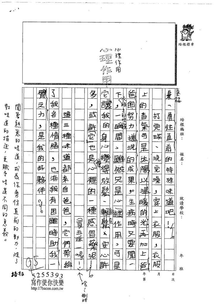 108TSW302李子謙 (2).jpg