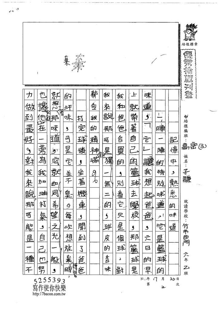 108TSW302李子謙 (1).jpg