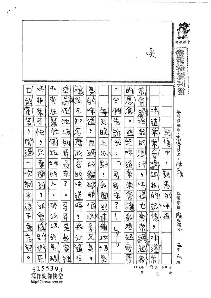 108TSW302陳子晴 (1).jpg