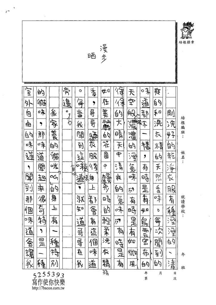 108TSW302陳子晴 (2).jpg