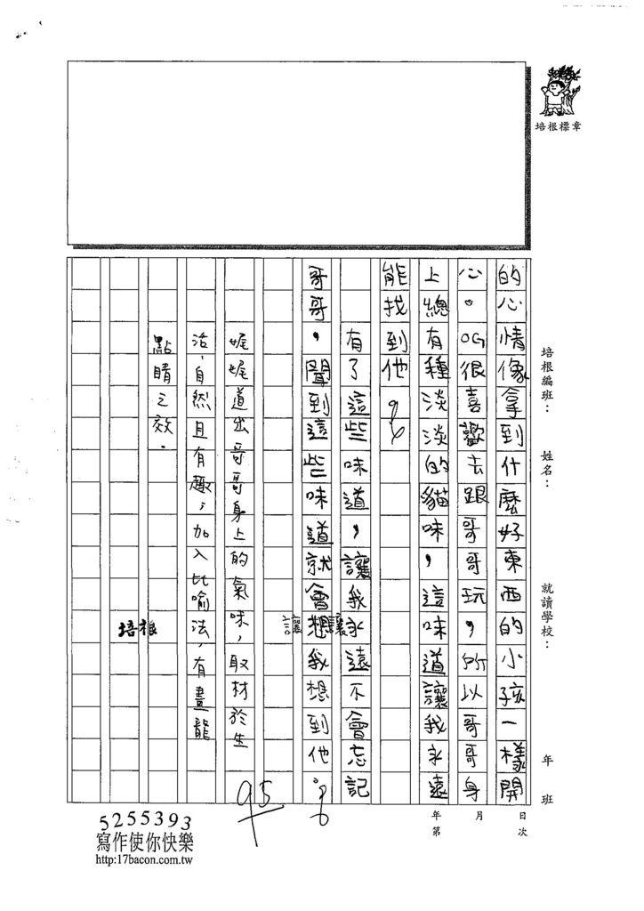 108TSW302陳子晴 (3).jpg