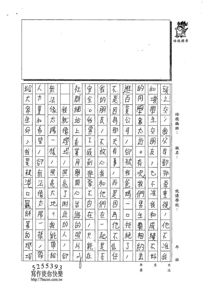 108L02黃柏諺 (2).jpg