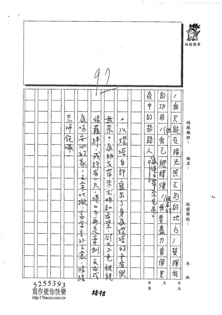 108L02黃柏諺 (3).jpg