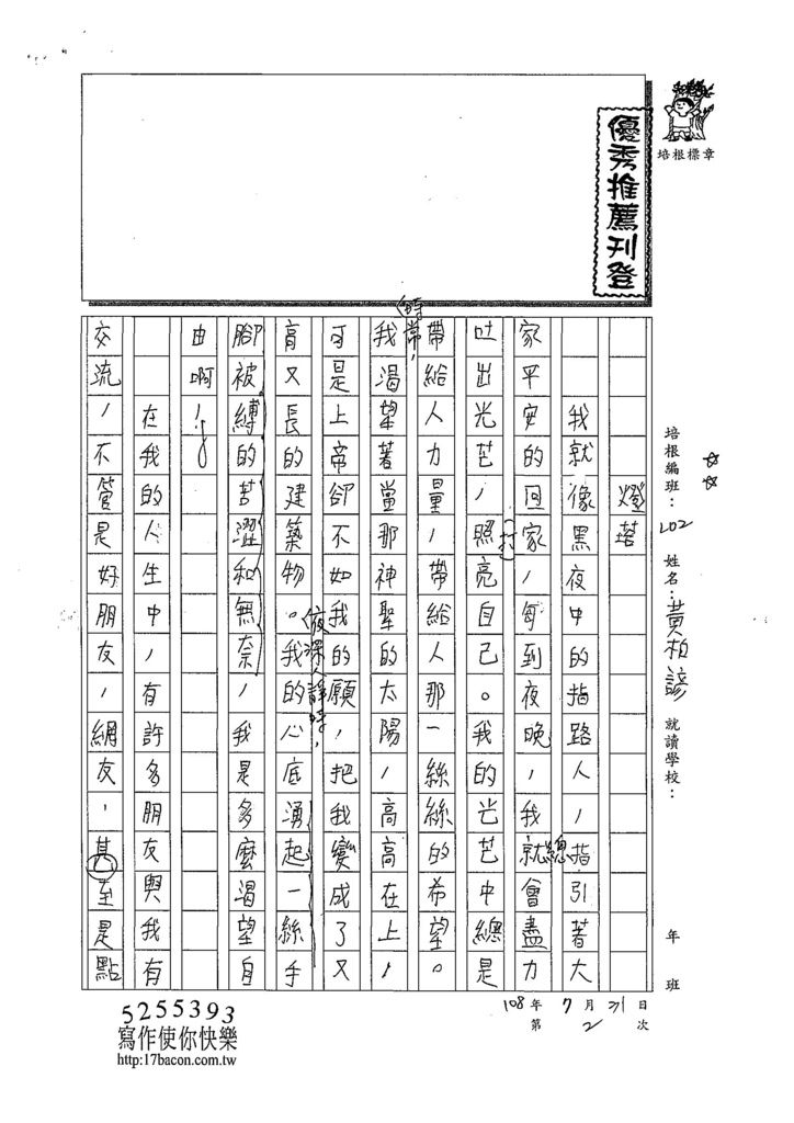 108L02黃柏諺 (1).jpg