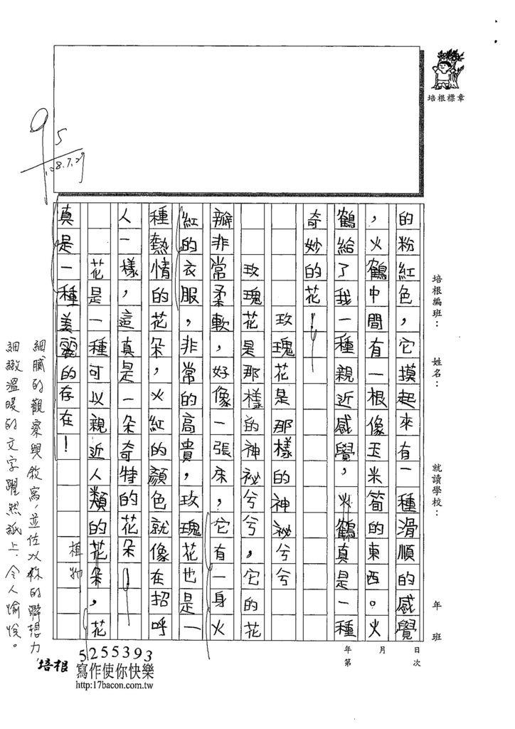 108W6107吳侑家 (2).jpg
