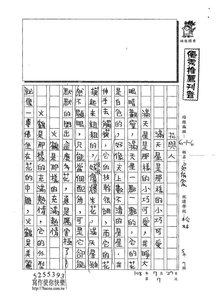 108W6107吳侑家 (1).jpg