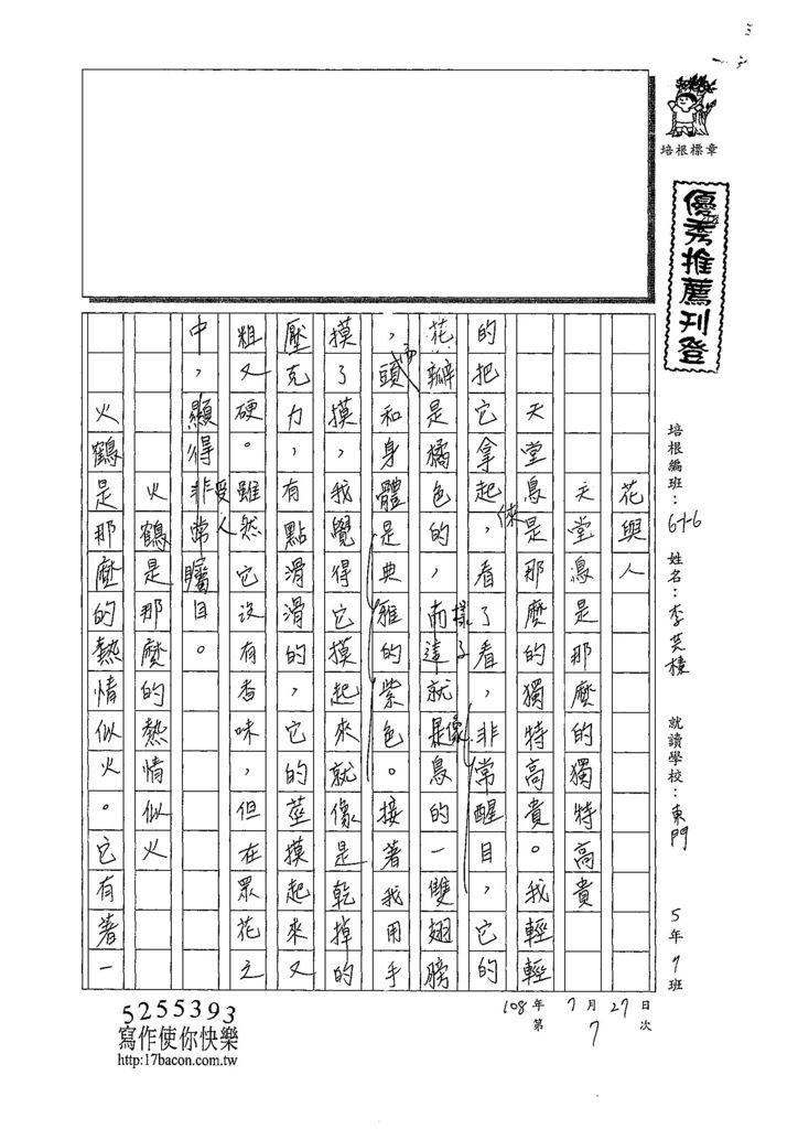 108W6107李芸榛 (1).jpg
