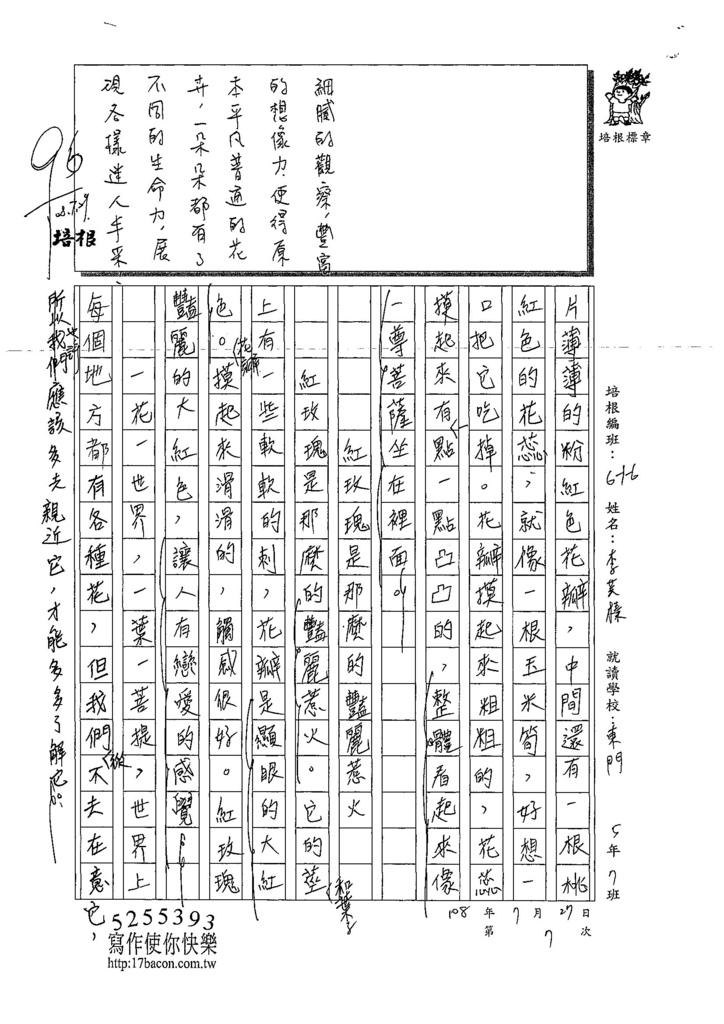108W6107李芸榛 (2).jpg