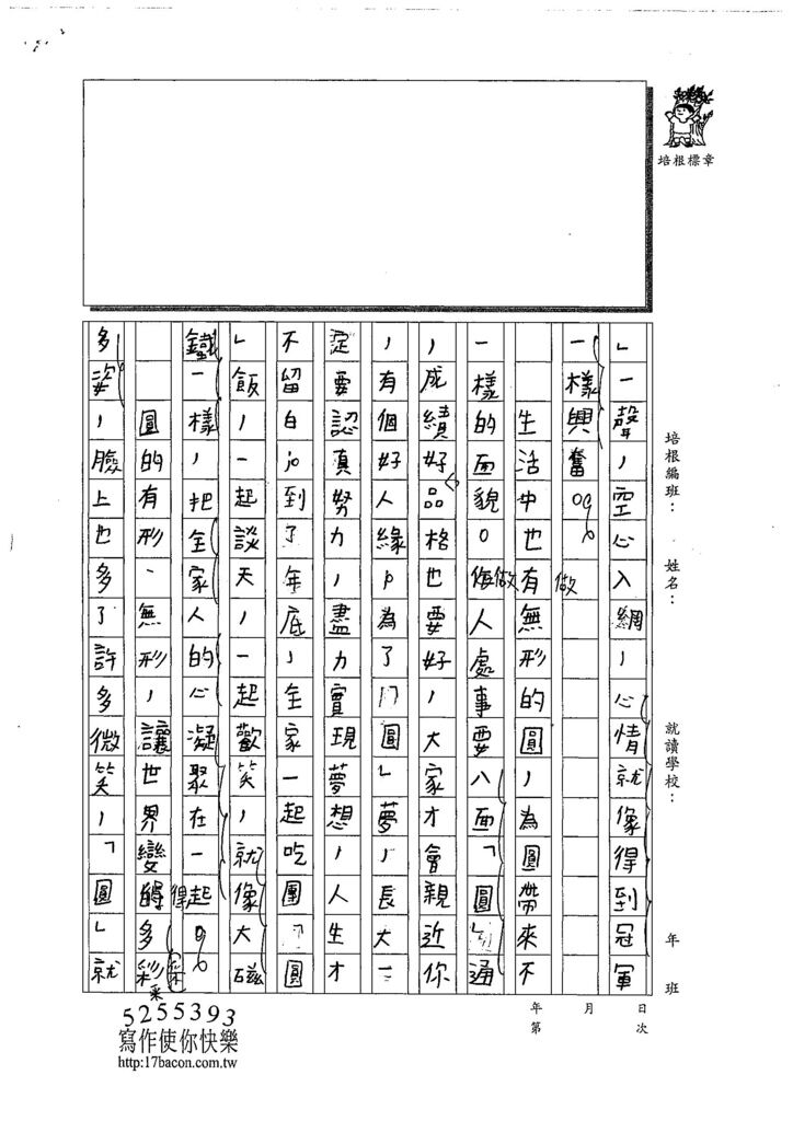 108TSW303邱奕睿 (2).jpg