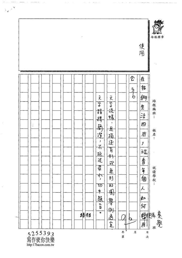 108TSW303邱奕睿 (3).jpg