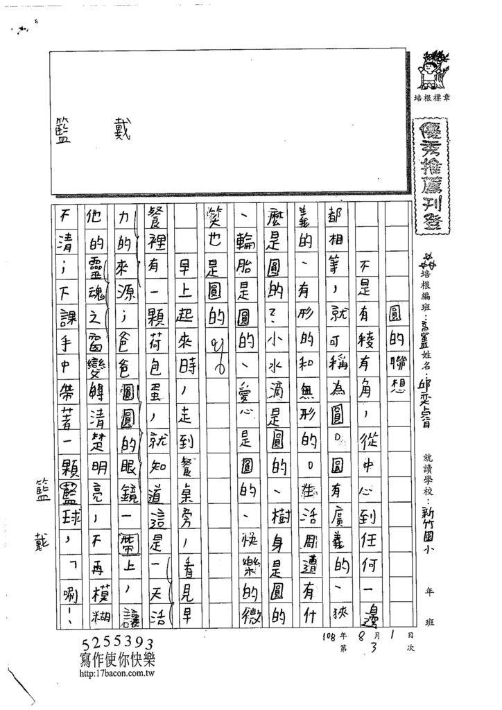 108TSW303邱奕睿 (1).jpg