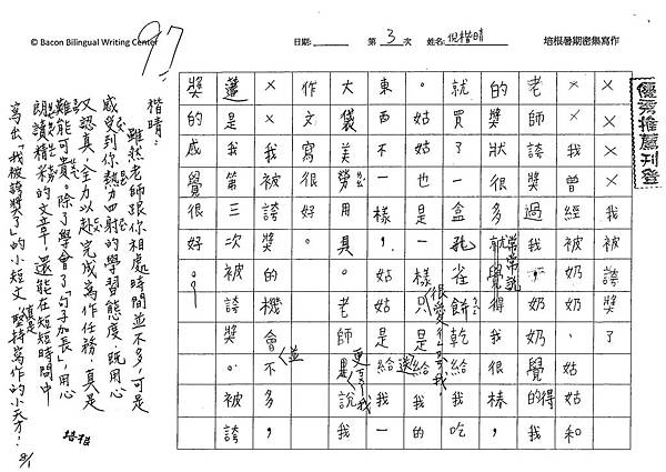 108TBW303陳南均 (2).jpg