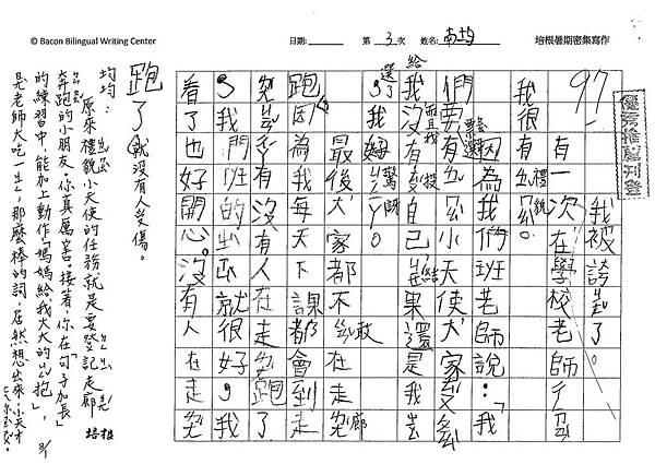 108TBW303陳南均 (1).jpg