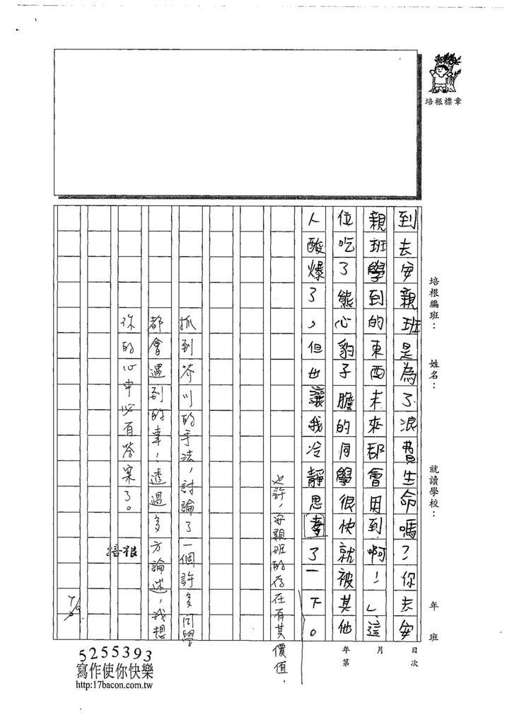 108WA107蕭世佑 (3).jpg