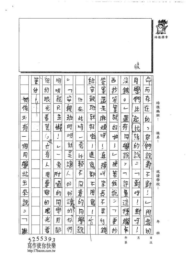 108WA107蕭世佑 (2).jpg