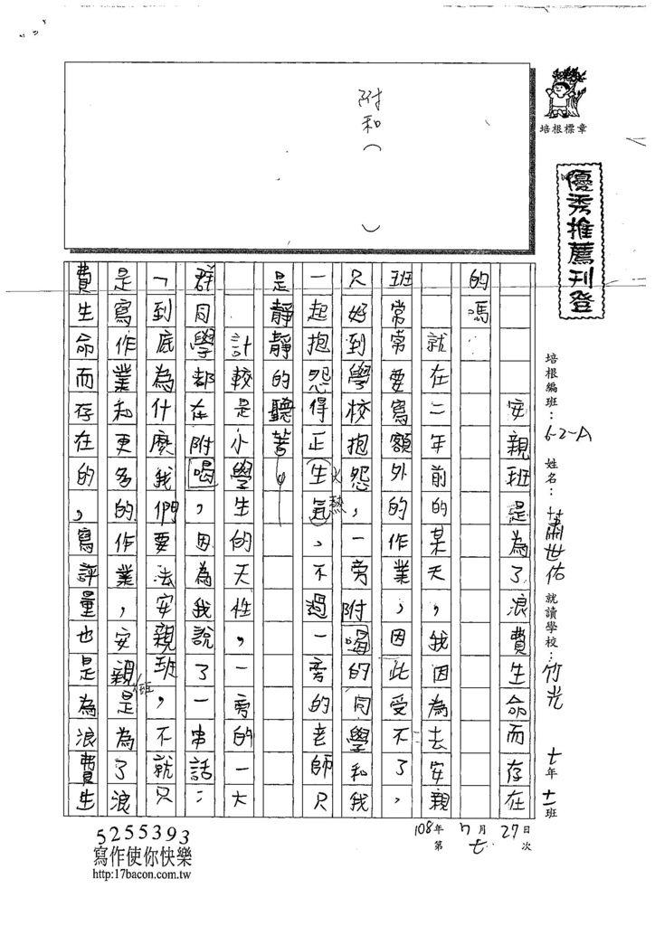 108WA107蕭世佑 (1).jpg