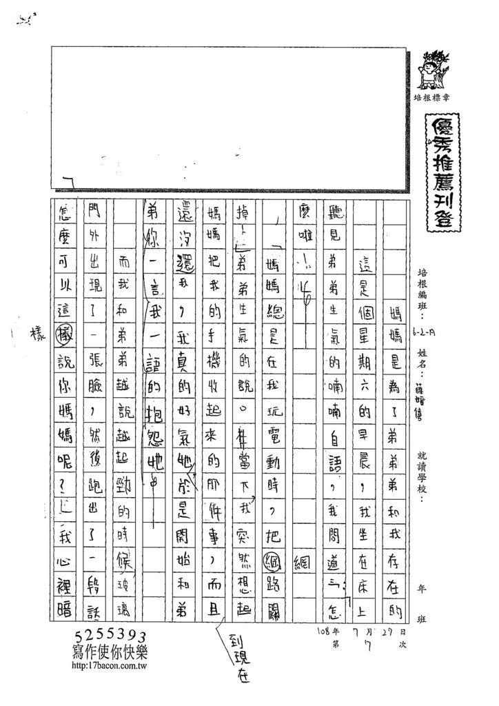 108WA107薛媛僖 (1).jpg