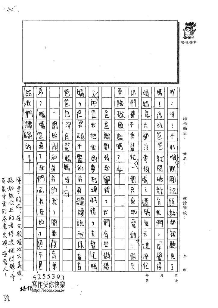 108WA107薛媛僖 (2).jpg