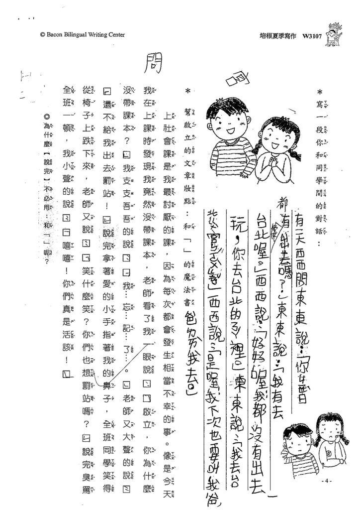 108W3107劉冠廷 (2).jpg