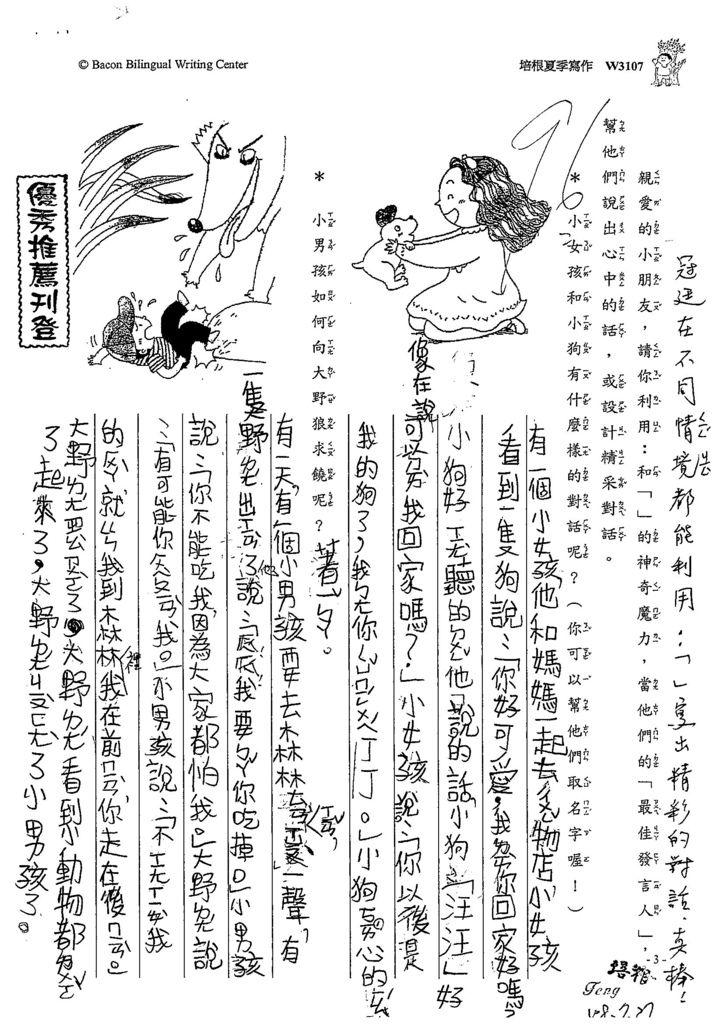 108W3107劉冠廷 (1).jpg