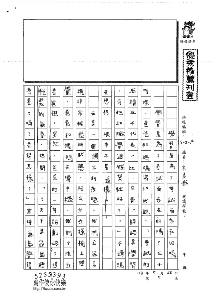 108WA107余昊威 (1).jpg