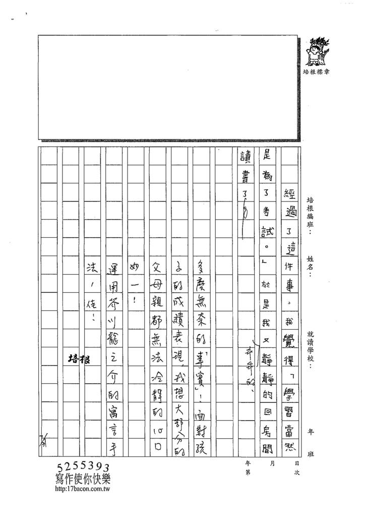 108WA107余昊威 (3).jpg