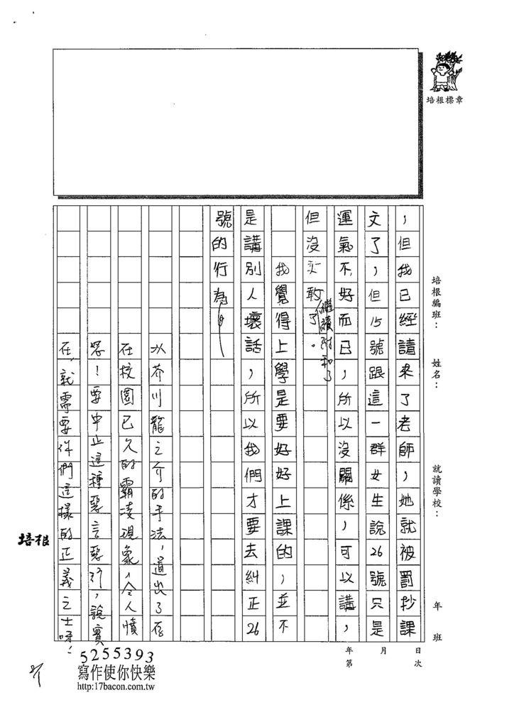 108WA107李亭蓉 (3).jpg