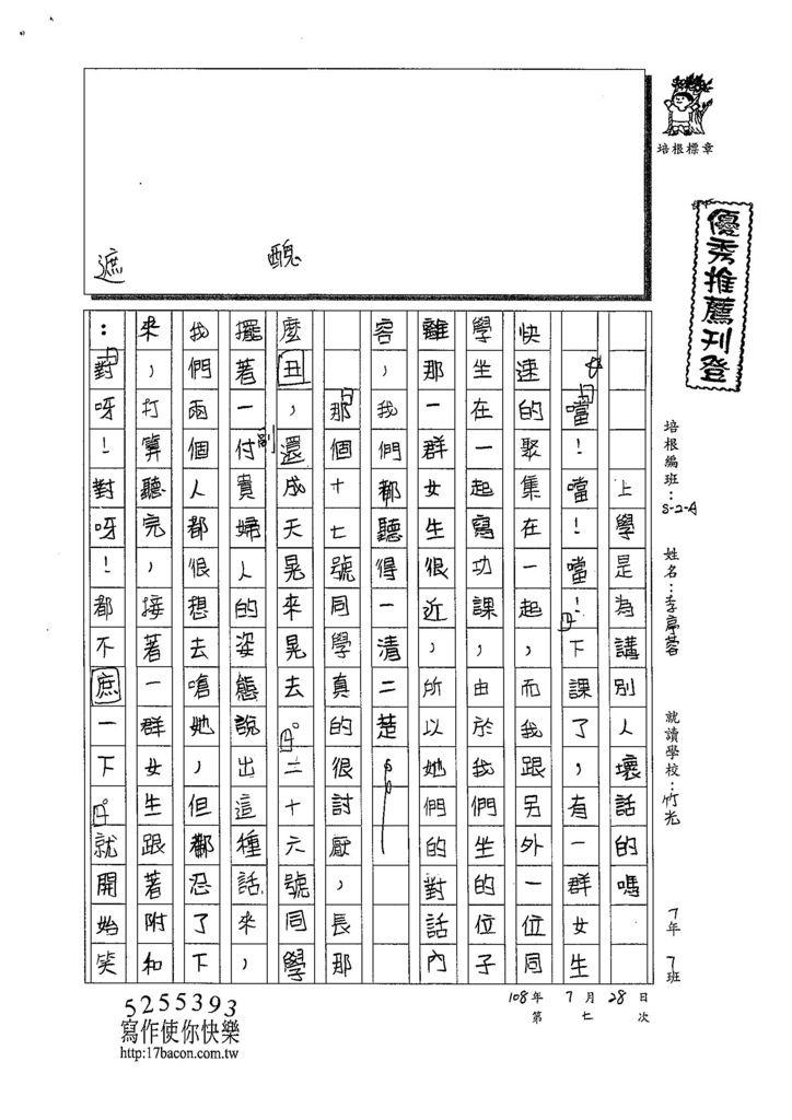 108WA107李亭蓉 (1).jpg