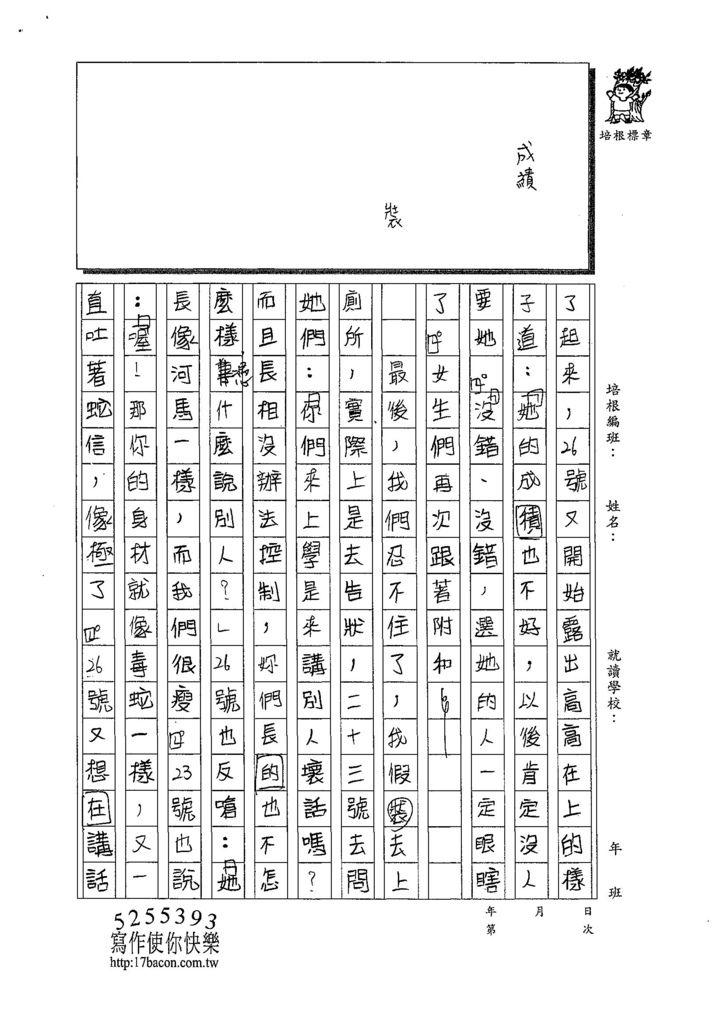 108WA107李亭蓉 (2).jpg