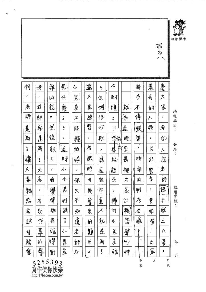 108WA107林莉菁 (2).jpg