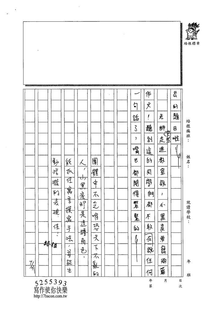 108WA107林莉菁 (3).jpg
