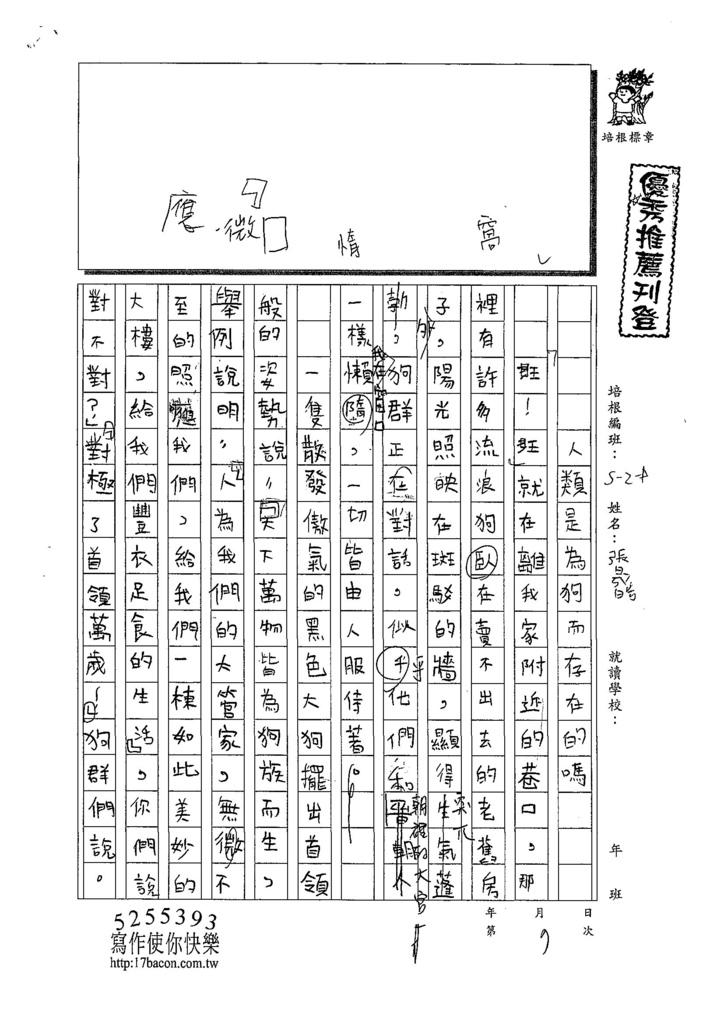 108WA107張晟晧 (1).jpg