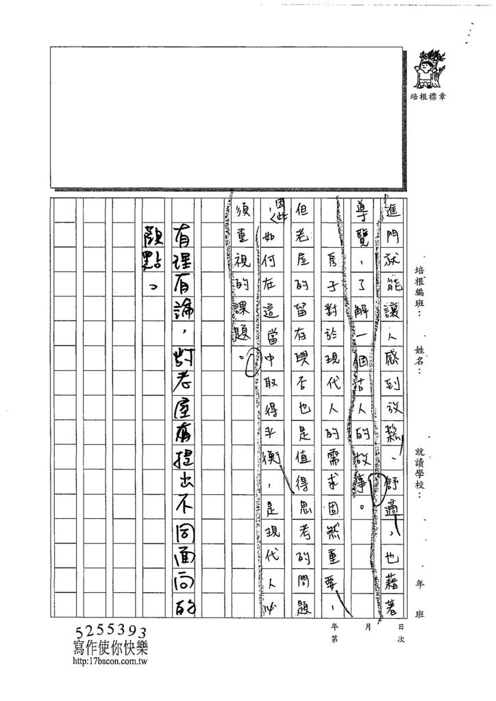 108WE104吳蕙旻 (4).jpg